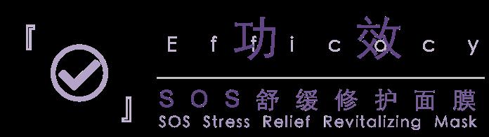SOS舒缓修护面膜
