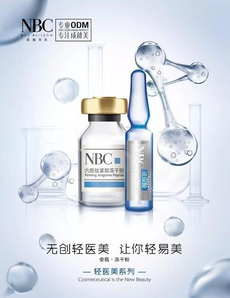 诺斯贝尔轻医美系列 冻干粉+安瓶