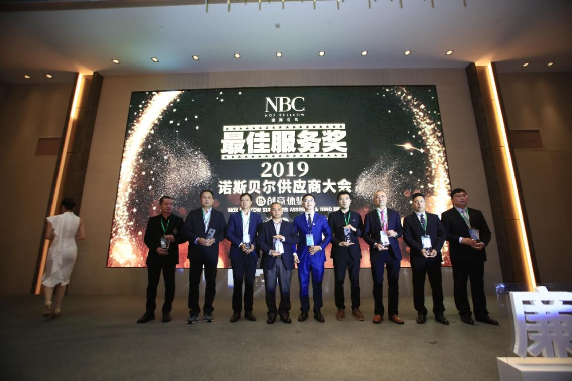 2019年廉洁共赢全国供应商大会