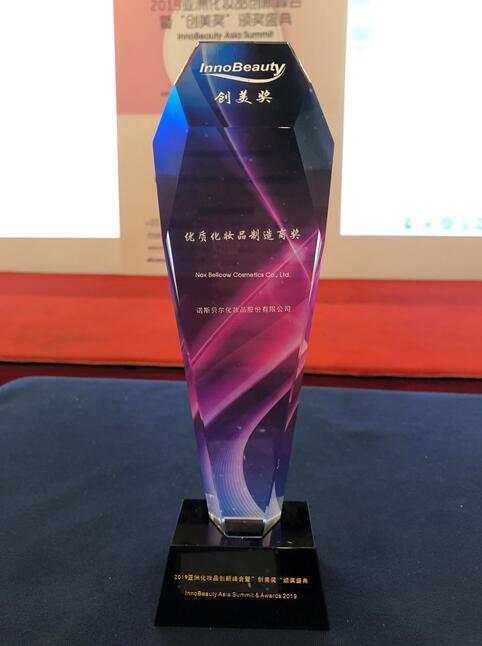 """诺斯贝尔荣获""""明日之星新品奖""""和""""优质化妆品制造商奖""""两大奖项"""