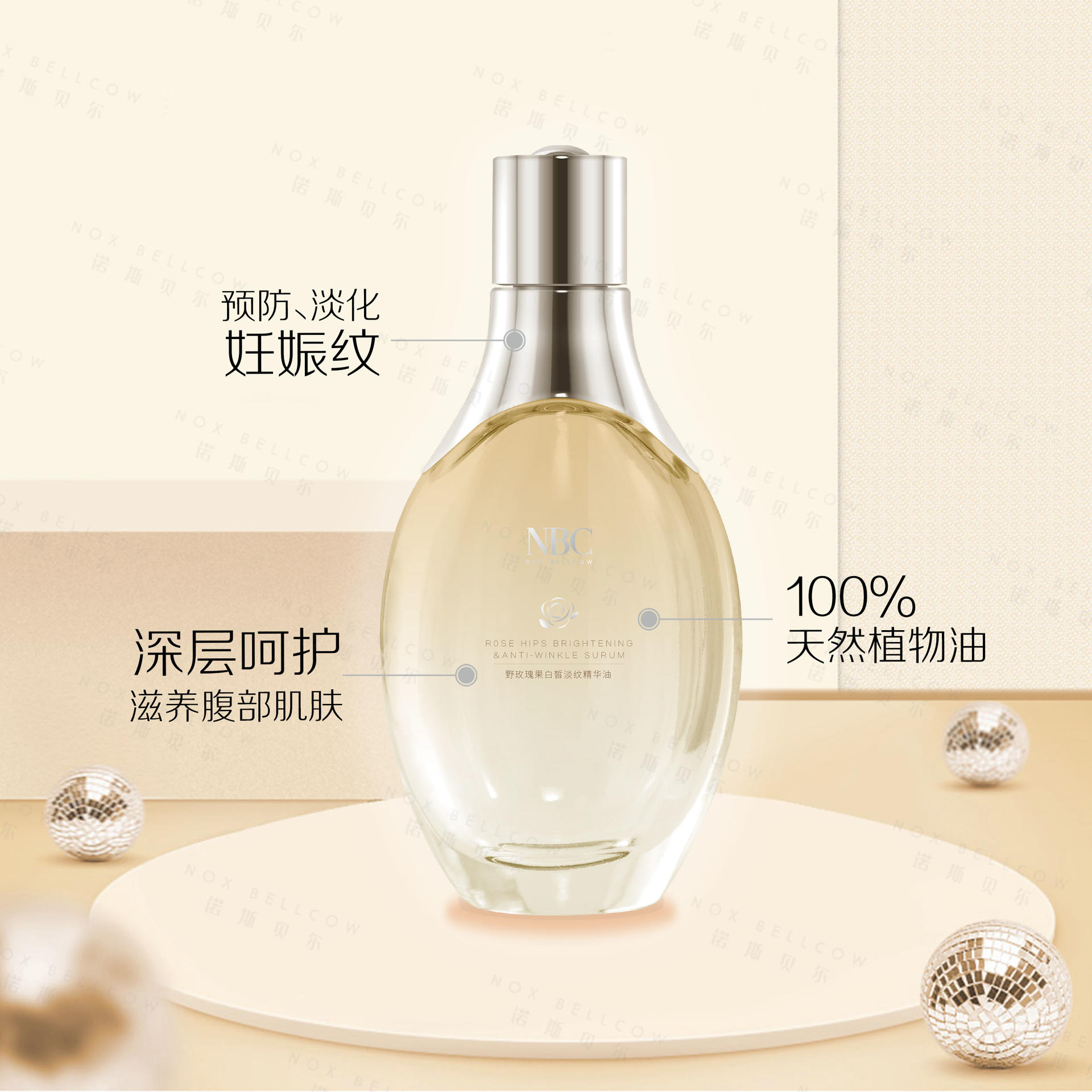 野玫瑰果白皙淡纹精华油
