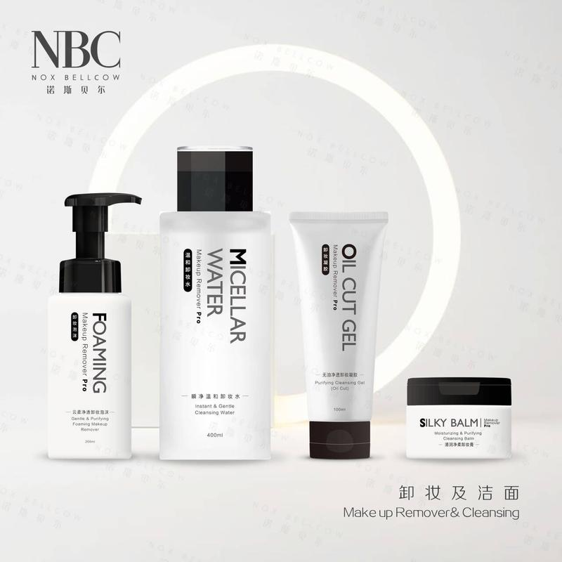 NBC-卸妆系列