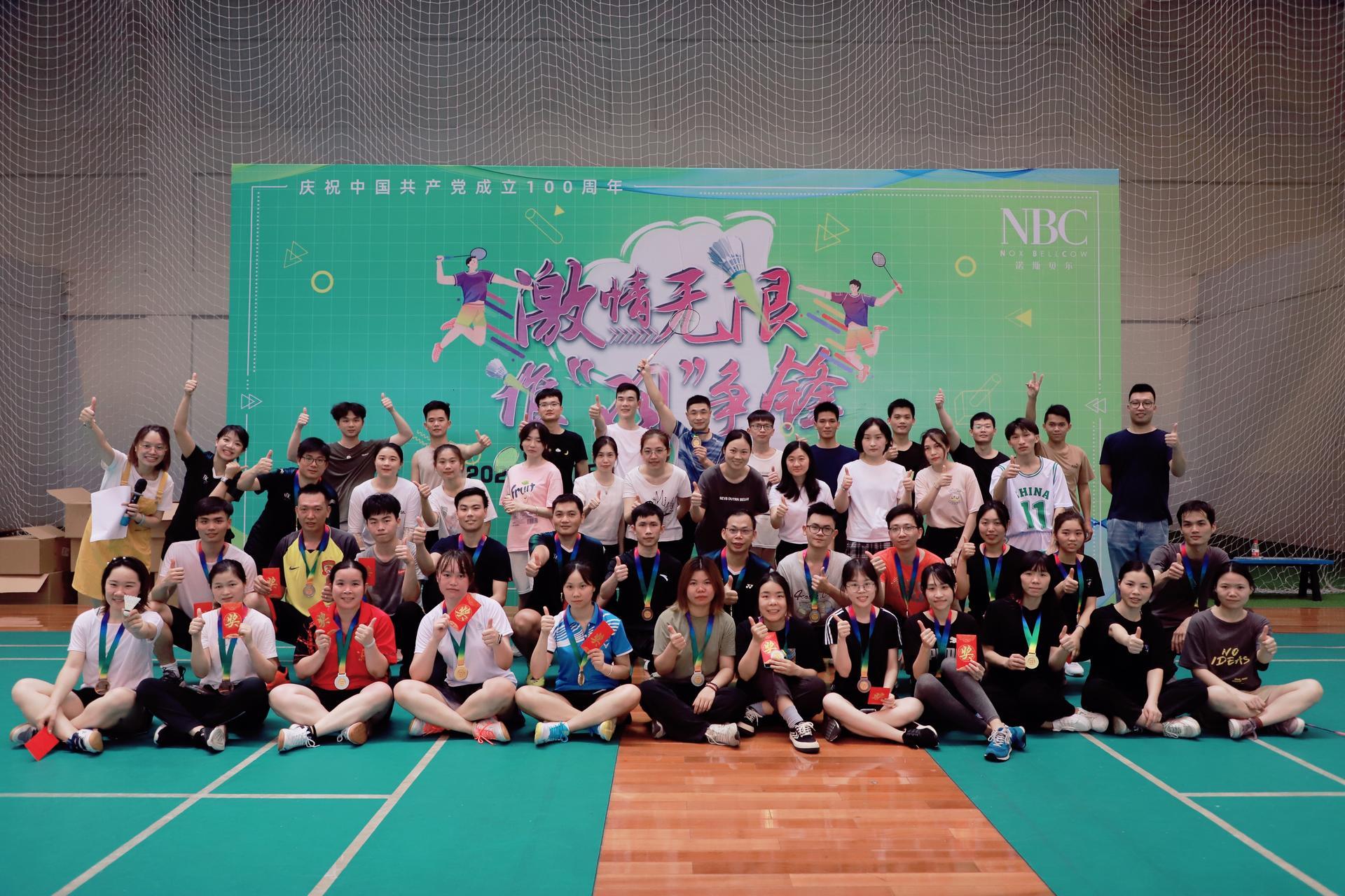 5.4青年羽毛球比赛