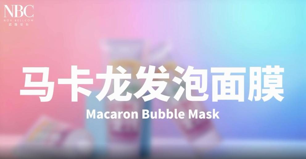 马卡龙萌泡面膜