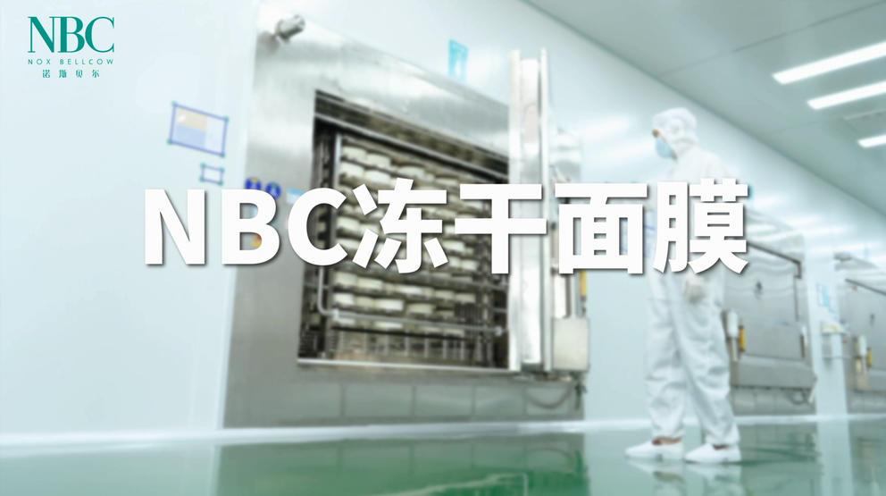 NBC冻干面膜
