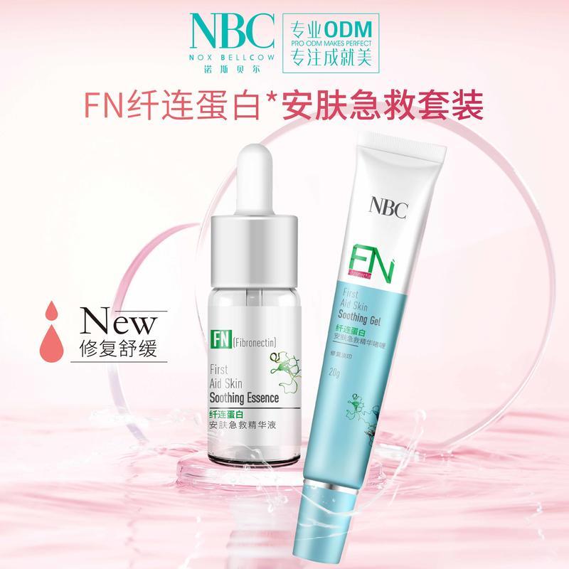 FN纤连蛋白安肤急救套装