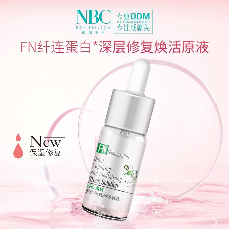 FN纤连蛋白修复焕活原液